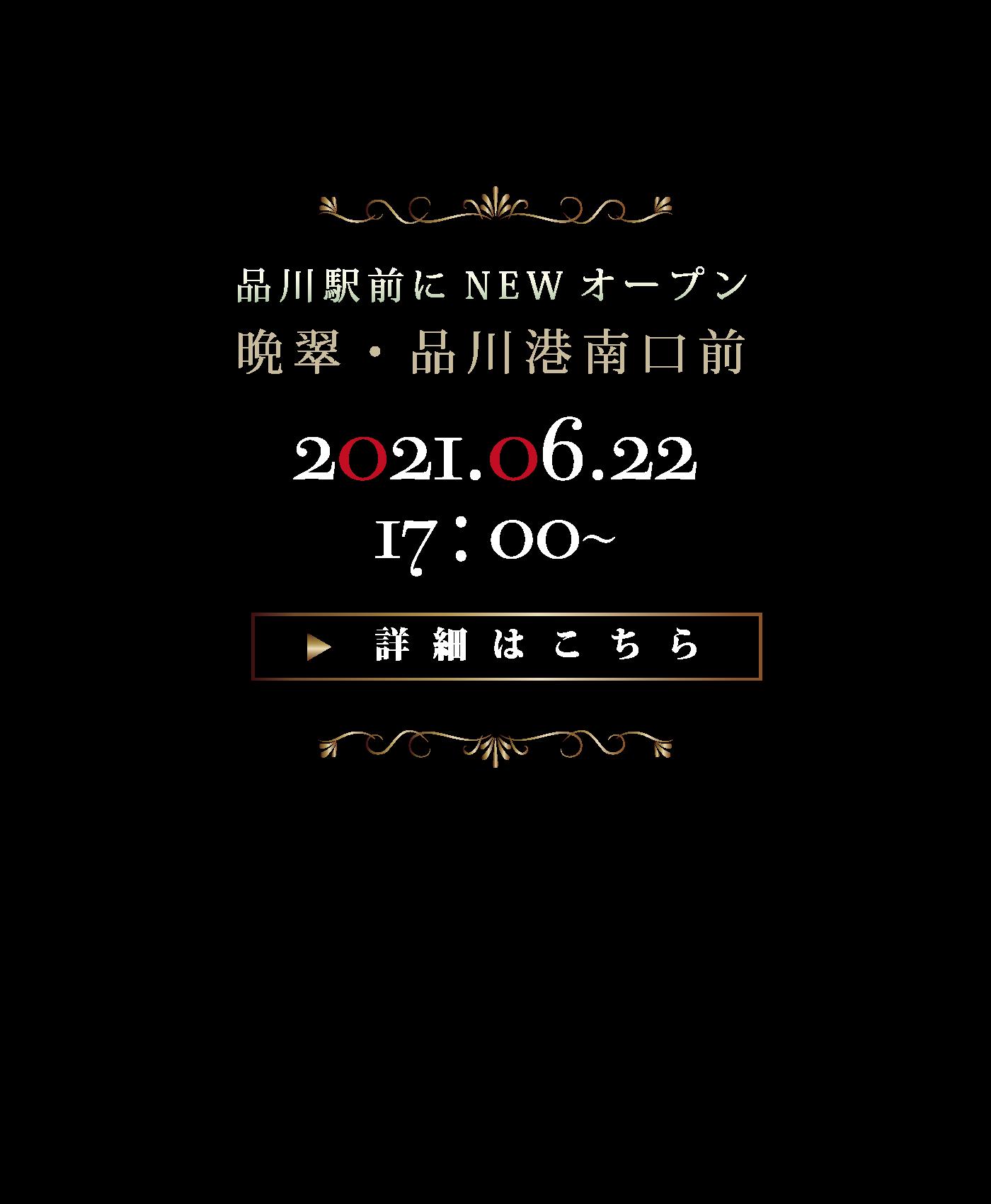 品川店紹介